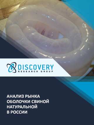 Маркетинговое исследование - Анализ рынка оболочки свиной натуральной в России