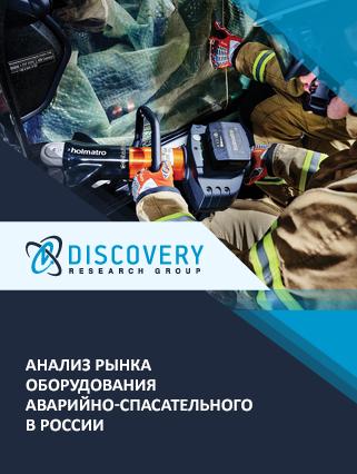 Маркетинговое исследование - Анализ рынка оборудования аварийно-спасательного в России