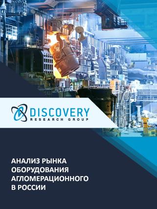 Маркетинговое исследование - Анализ рынка оборудования агломерационного в России