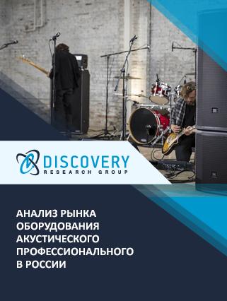 Анализ рынка оборудования акустического профессионального в России