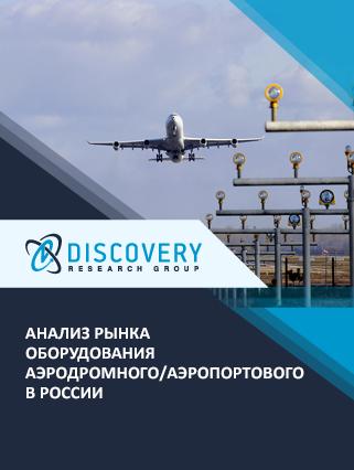 Маркетинговое исследование - Анализ рынка оборудования аэродромного/аэропортового в России