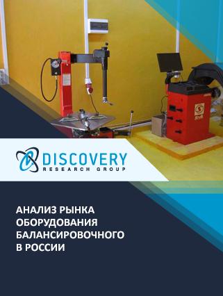 Маркетинговое исследование - Анализ рынка оборудования балансировочного в России