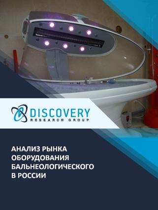 Анализ рынка оборудования бальнеологического в России