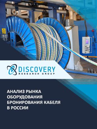 Анализ рынка оборудования бронирования кабеля в России