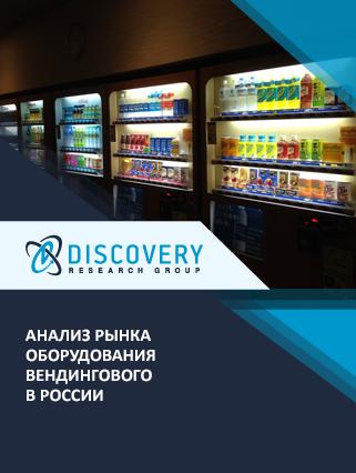 Маркетинговое исследование - Анализ рынка оборудования вендингового в России