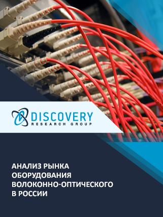 Анализ рынка оборудования волоконно-оптического в России