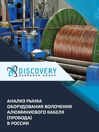 Маркетинговое исследование - Анализ рынка оборудования волочения алюминиевого кабеля (провода) в России