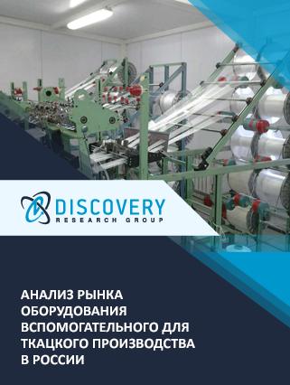 Маркетинговое исследование - Анализ рынка оборудования вспомогательного для ткацкого производства в России