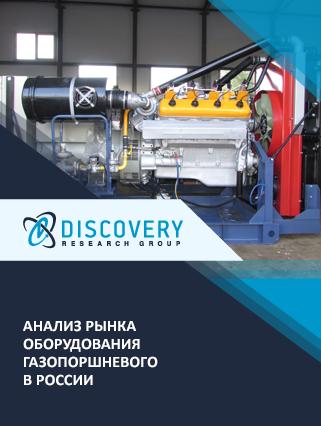 Маркетинговое исследование - Анализ рынка оборудования газопоршневого в России