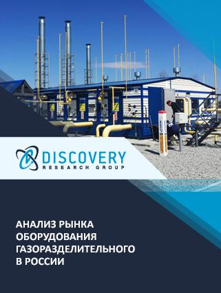 Маркетинговое исследование - Анализ рынка оборудования газоразделительного в России