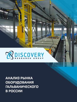 Маркетинговое исследование - Анализ рынка оборудования гальванического в России
