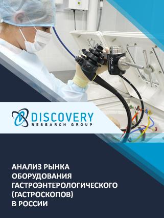 Анализ рынка оборудования гастроэнтерологического (гастроскопов) в России