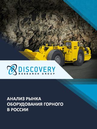 Маркетинговое исследование - Анализ рынка оборудования горного в России