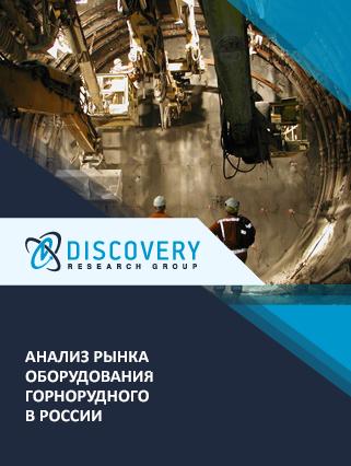 Маркетинговое исследование - Анализ рынка оборудования горнорудного в России
