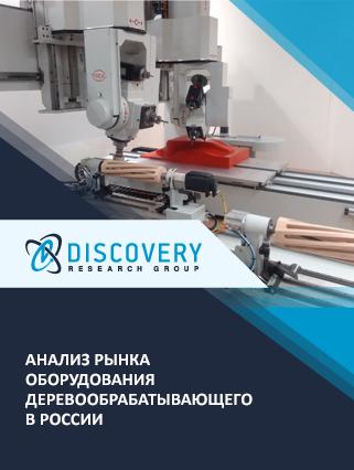 Маркетинговое исследование - Анализ рынка оборудования деревообрабатывающего в России