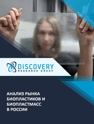 Маркетинговое исследование - Анализ рынка биопластиков и биопластмасс в России