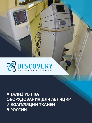 Маркетинговое исследование - Анализ рынка оборудования для абляции и коагуляции тканей в России