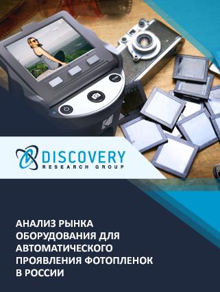 Анализ рынка оборудования для автоматического проявления фотопленок в России