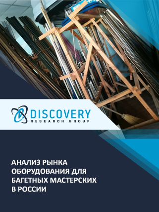 Маркетинговое исследование - Анализ рынка оборудования для багетных мастерских в России