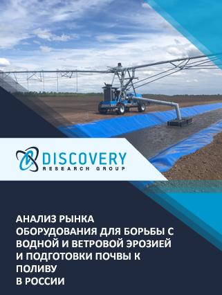 Маркетинговое исследование - Анализ рынка оборудования для борьбы с водной и ветровой эрозией и подготовки почвы к поливу в России