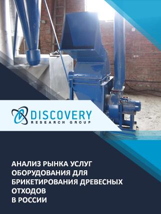 Маркетинговое исследование - Анализ рынка оборудования для брикетирования древесных отходов в России