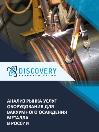 Маркетинговое исследование - Анализ рынка оборудования для вакуумного осаждения металла в России