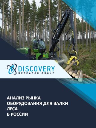 Маркетинговое исследование - Анализ рынка оборудования для валки леса в России