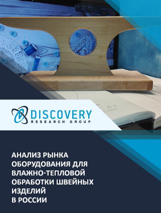 Маркетинговое исследование - Анализ рынка оборудования для влажно-тепловой обработки швейных изделий в России
