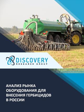 Маркетинговое исследование - Анализ рынка оборудования для внесения гербицидов в России
