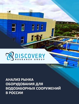 Маркетинговое исследование - Анализ рынка оборудования для водозаборных сооружений в России