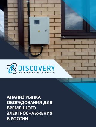 Анализ рынка оборудования для временного электроснабжения в России