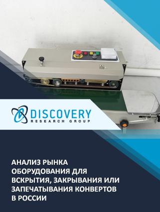 Маркетинговое исследование - Анализ рынка оборудования для вскрытия, закрывания или запечатывания конвертов в России