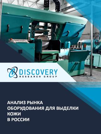 Маркетинговое исследование - Анализ рынка оборудования для выделки кожи в России