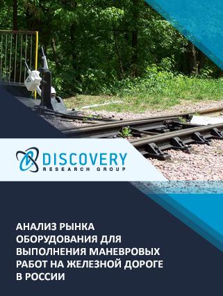 Маркетинговое исследование - Анализ рынка оборудования для выполнения маневровых работ на железной дороге в России