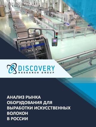 Маркетинговое исследование - Анализ рынка оборудования для выработки искусственных волокон в России