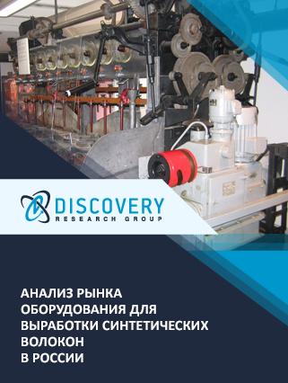 Маркетинговое исследование - Анализ рынка оборудования для выработки синтетических волокон в России