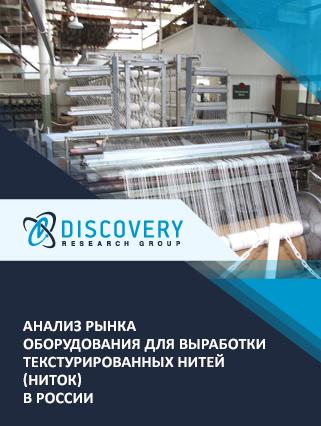 Маркетинговое исследование - Анализ рынка оборудования для выработки текстурированных нитей (ниток) в России