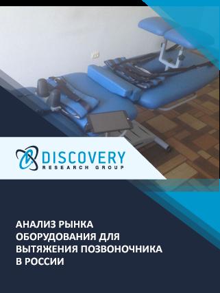 Анализ рынка оборудования для вытяжения позвоночника в России