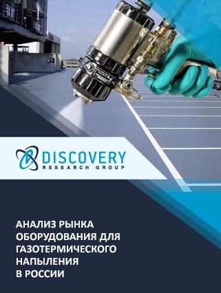 Анализ рынка оборудования для газотермического напыления в России