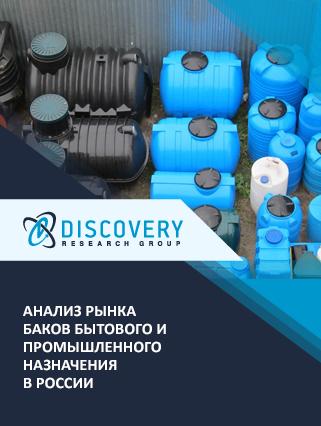 Маркетинговое исследование - Анализ рынка баков бытового и промышленного назначения в России