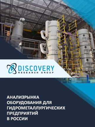 Маркетинговое исследование - Анализ рынка оборудования для гидрометаллургических предприятий в России