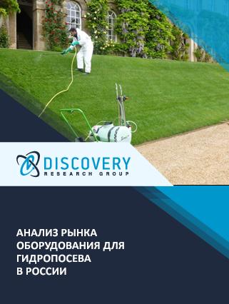 Анализ рынка оборудования для гидропосева в России