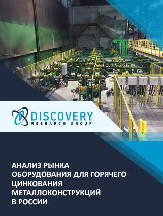 Маркетинговое исследование - Анализ рынка оборудования для горячего цинкования металлоконструкций в России