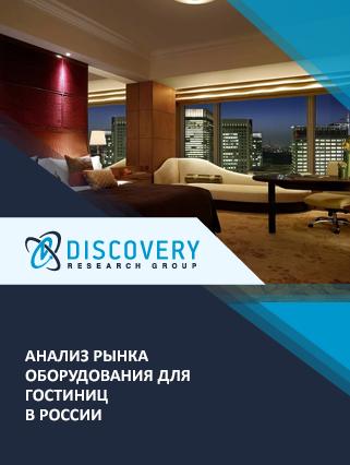 Маркетинговое исследование - Анализ рынка оборудования для гостиниц в России