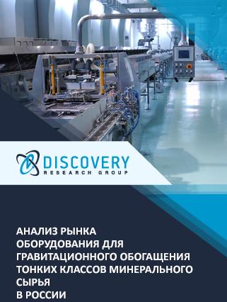 Анализ рынка оборудования для гравитационного обогащения тонких классов минерального сырья в России