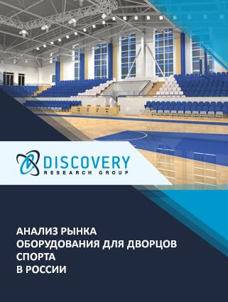 Анализ рынка оборудования для дворцов спорта в России
