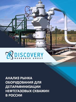 Маркетинговое исследование - Анализ рынка оборудования для депарафинизации нефтегазовых скважин в России