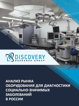 Анализ рынка оборудования для диагностики социально-значимых заболеваний в России