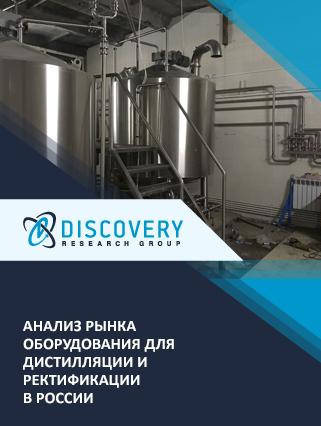 Маркетинговое исследование - Анализ рынка оборудования для дистилляции и ректификации в России