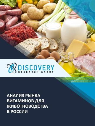 Маркетинговое исследование - Анализ рынка витаминов для животноводства в России (с базой импорта-экспорта)